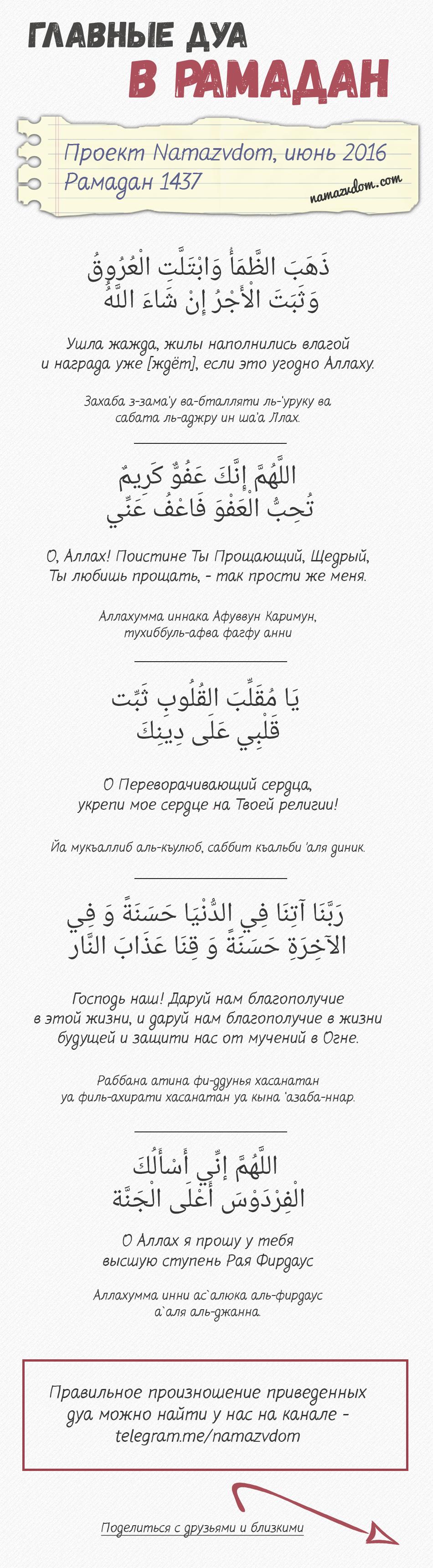 namazvdom_ramadan